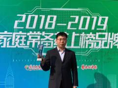 """实至名归!福斯多蝉联""""2018-2019年度"""